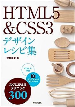 [狩野 祐東]のHTML5 & CSS3 デザインレシピ集