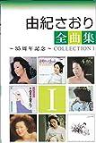 由紀さおり全曲集~35周年記念~コレクションI