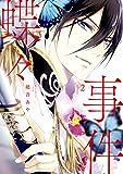 蝶々事件(2) (ARIAコミックス)