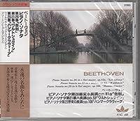 ベートーヴェン/ピアノ・ソナタ第26番変ホ長調op81a「告別」・第21番ハ長調op53「ワルトシュタイン」・第29番変ロ長調op106「ハンマークラヴィーア」 ANC188
