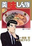 美味しんぼ(38) (ビッグコミックス)