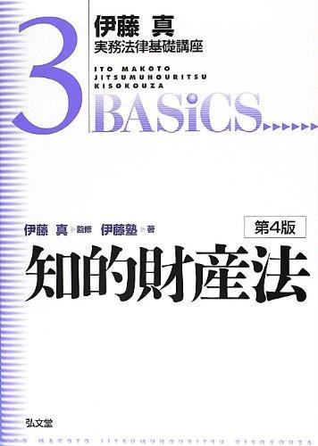 知的財産法 第4版 (伊藤真実務法律基礎講座3)の詳細を見る