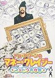 トム・グリーンのマネー・クレイジー~スットコ大作戦~[DVD]