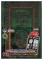 一番くじ ジョジョの奇妙な冒険 第五部 黄金の風 F賞 ハードカバーノート&シール VENTO AUREO 単品販売