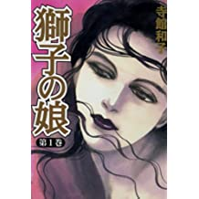 獅子の娘 第1巻 (少女宣言)