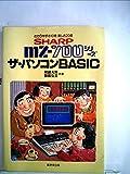 ザ・パソコンBASIC―SHARP MZ-700シリーズ わかりやすさ10倍楽しさ20倍 (1983年)