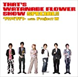 That's WATANABE FLOWER SHOW SPECIAL!! - ARRAY(0xde54758)