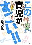この育児がすごい!! (Akita Essay Collection)