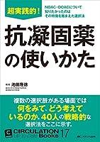 超実践的!  抗凝固薬の使いかた (CIRCULATION Up-to-Date Books 17)