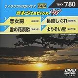 テイチクDVDカラオケ 音多Station W[TBKK-780][DVD] 製品画像