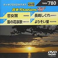 テイチクDVDカラオケ 音多StationW 780