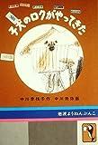 子犬のロクがやってきた (1979年) (岩波ようねんぶんこ) 画像