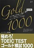 極めろ! TOEIC(R) TEST ゴールド模試 1000 (極めろ! シリーズ)