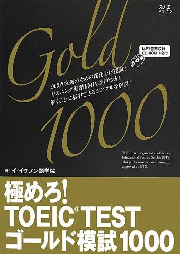 極めろ!  TOEIC(R) TEST ゴールド模試 1000 (極めろ! シリーズ)の詳細を見る