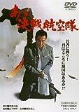 あゝ決戦航空隊[DVD]