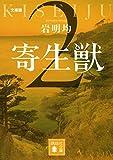 文庫版 寄生獣(2) (講談社文庫)