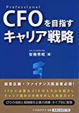 CFOを目指すキャリア戦略