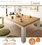 IKEA・ニトリ好きに。天然木モダンデザイン バイカラー継脚リビングこたつテーブル【Liere】リエレ/長方形(120×80)