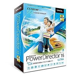 サイバーリンク PowerDirector 15 Ultra 通常版