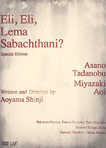エリ・エリ・レマ・サバクタニ 豪華版 2枚組 [DVD]の詳細を見る