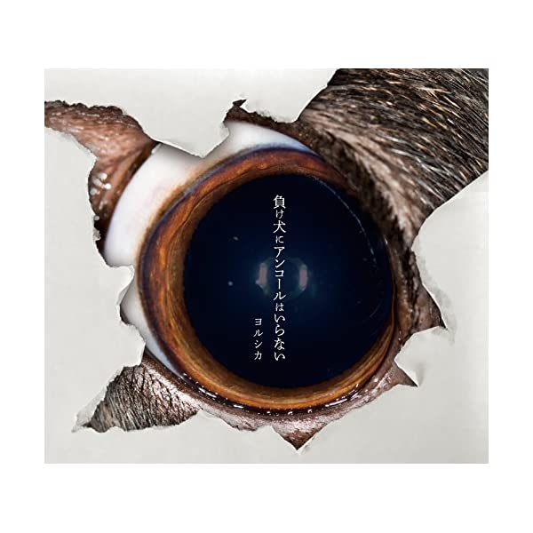 【Amazon.co.jp限定】負け犬にアンコー...の商品画像