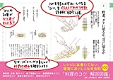 料理のコツ 解剖図鑑 画像