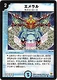 デュエルマスターズ/DM-03/42/C/エメラル