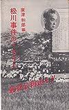 松川事件のうちそと (1959年)