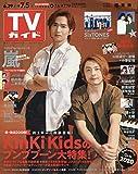 週刊TVガイド(関東版) 2019年 7/5 号 [雑誌]