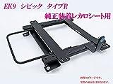 【右側用】[純正レカロ]EK9 シビック タイプR用ローポジションシートレール