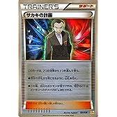 ポケモンカードゲームXY サカキの計画(キラ仕様) / プレミアムチャンピオンパック「EX×M×BREAK」(PMCP4)/シングルカード