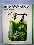 かわせみのマルタン (1977年) (カストールおじさんの動物物語〈3〉)