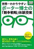 世界一わかりやすいポーター博士の「競争戦略」体験授業 impress QuickBooks