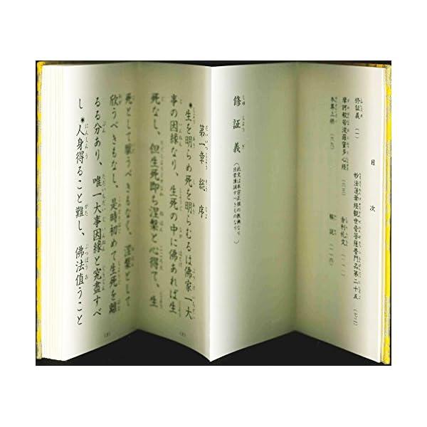 宗紋付きお経シリーズ 曹洞宗 修証義 般若心経...の紹介画像5
