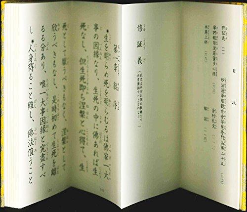 宗紋付きお経シリーズ 曹洞宗 修証義 般若心経 観音経(経典付き)