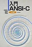 入門ANSI‐C