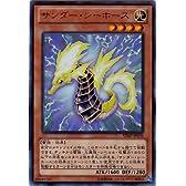 【遊戯王】 サンダー・シーホース (ウルトラ) [VJMP-JP070]