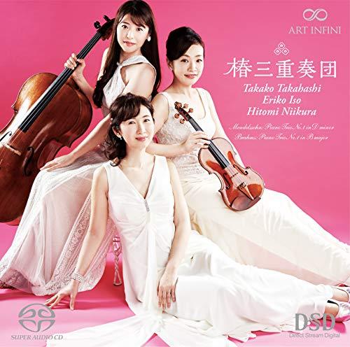 椿三重奏団/メンデルスゾーン&ブラームス:ピアノ三重奏曲第1番[SACD-Hybrid]