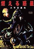 燃える惑星 大宇宙基地[DVD]