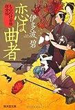 もののけ若様探索帖-甲子夜話異聞- (廣済堂モノノケ文庫)