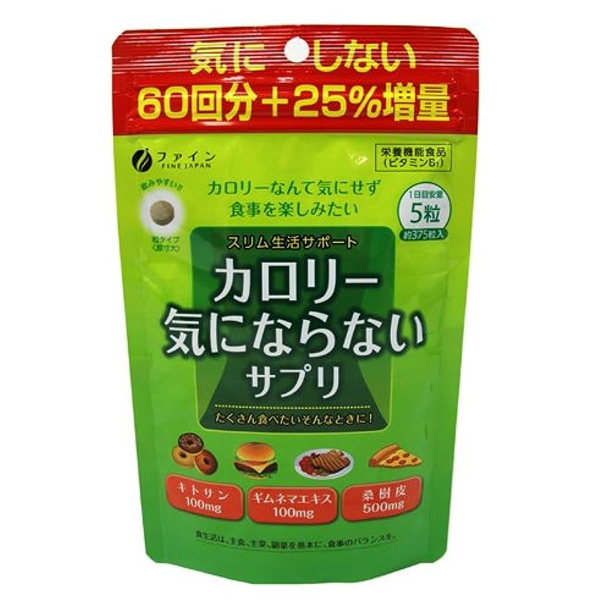 ループ華氏葉ファイン カロリー気にならないサプリ増量品 75日分