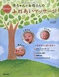 赤ちゃんとお母さんのふれあいマッサージ―心がぐっと近くなる DVD付