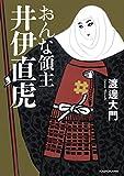 おんな領主 井伊直虎 (中経の文庫)