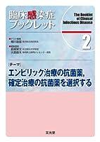 臨床感染症ブックレット 2巻 テーマ:エンピリック治療の抗菌薬,確定治療の抗菌薬を選択する