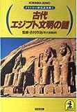 古代エジプト文明の謎 (光文社文庫―グラフィティ・歴史謎事典)
