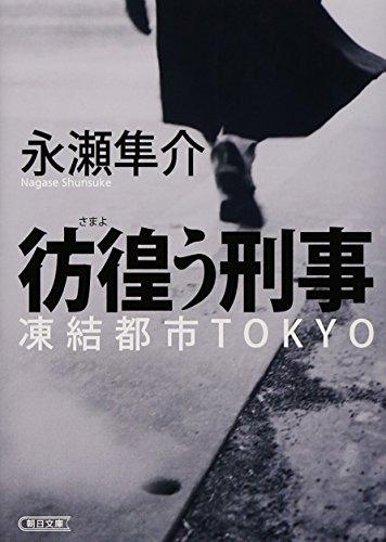 彷徨う刑事 凍結都市TOKYO (朝日文庫)の詳細を見る