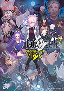 [TYPE-MOON] Fate/Grand Order アンソロジーコミック STAR 第01-07巻
