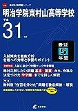 明治学院東村山高等学校  平成31年度用 【過去5年分収録】 (高校別入試問題シリーズA49)
