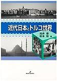 近代日本とトルコ世界 (慶応義塾大学地域研究センター叢書 (6))