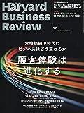 DIAMONDハーバード・ビジネス・レビュー 2020年 1月号 [雑誌] (常時接続の時代にビジネスはどう変わるか 顧客体験は進化する)